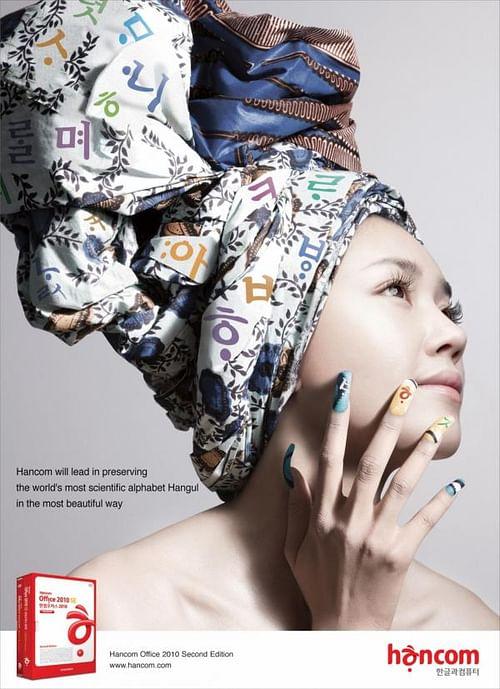 PRESERVING BEAUTIFUL HANGUL - Advertising