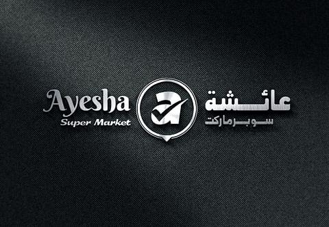 Logo Design for Ayesha Super Market