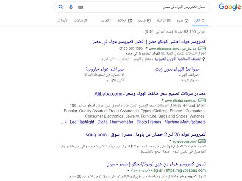 Atlas Copco Egypt SEM Project