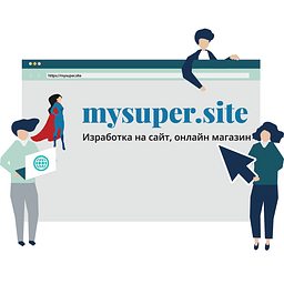 Review of MySuper.Site agency