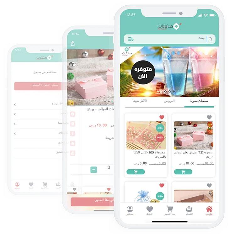 Sfaqat Mobile App (Native Based on Magento )