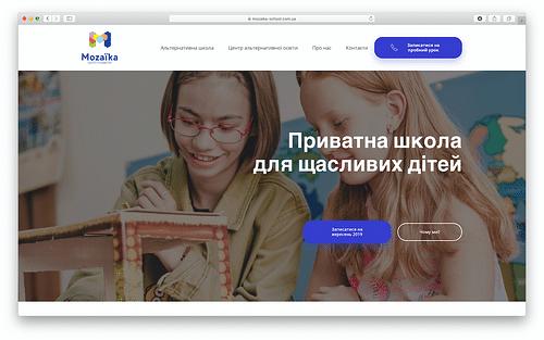 A website for the school of the future - Création de site internet