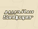 Sandpaper Logo