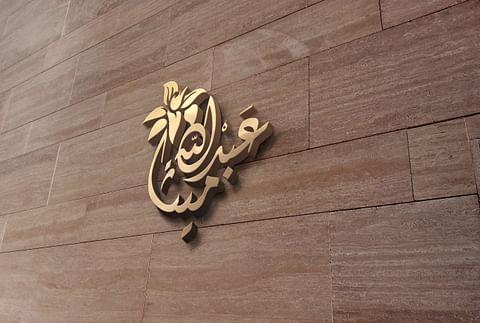 Arabic Typography Logo Design