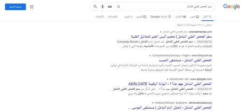 Aneis Al-khair Lab in KSA SEO Project - SEO
