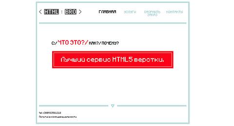 HTML-Bro Russia