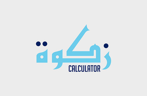Logo Design for the Zakaat Calculator