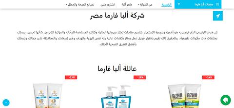 Alba Pharma Egypt SEO Project