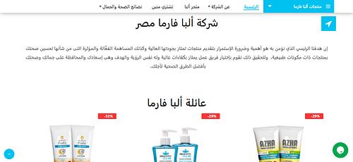 Alba Pharma Egypt SEO Project - SEO